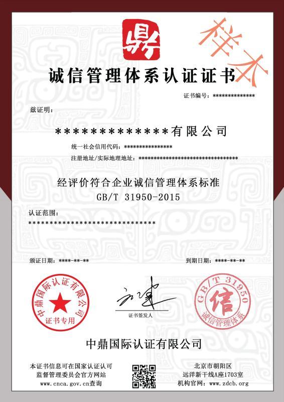 诚信管理体系认证证书-样本
