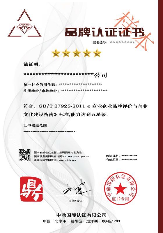 品牌认证证书-样本