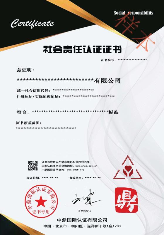 社会责任认证证书-样本