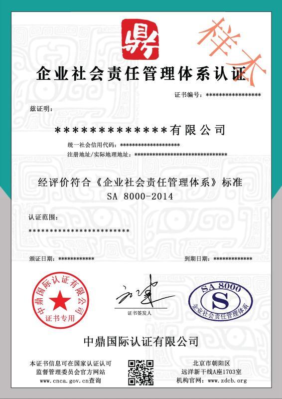 企业社会责任管理体系认证证书-样本