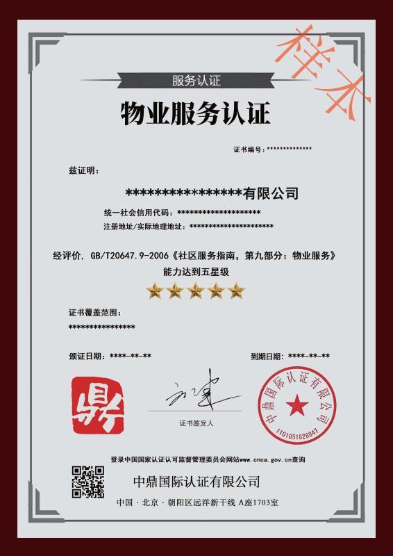 物业服务认证证书-样本