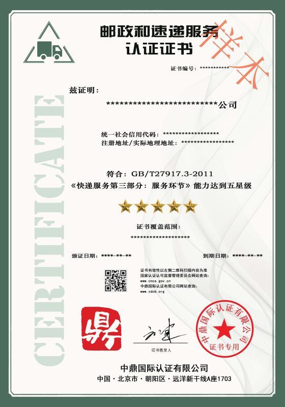 邮政和速递服务认证证书-样本