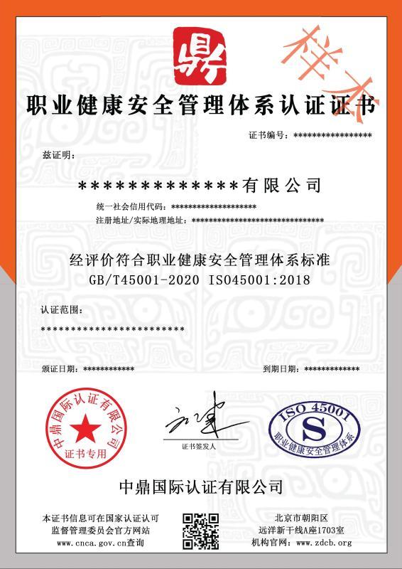 职业健康安全管理体系认证证书-样本