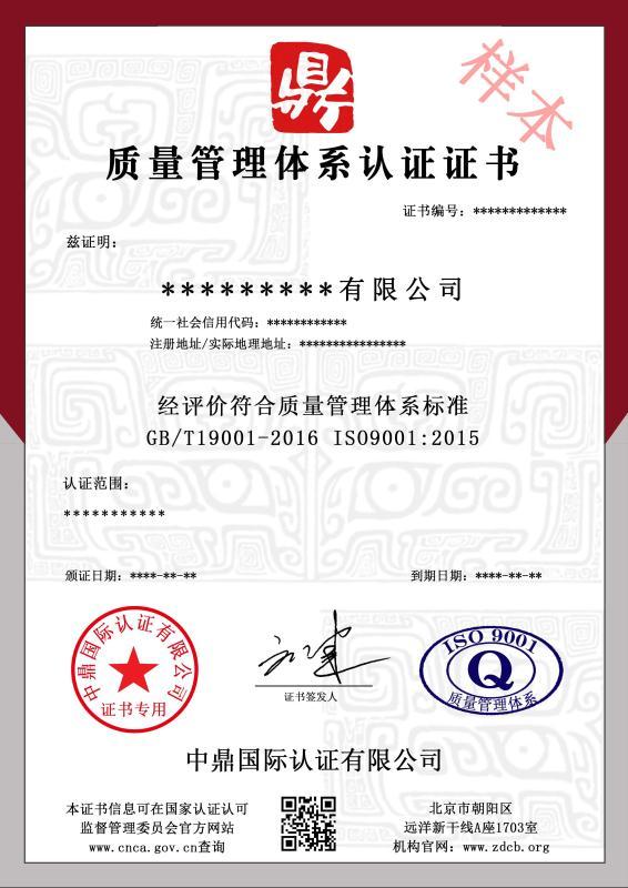 质量管理体系认证证书-样本